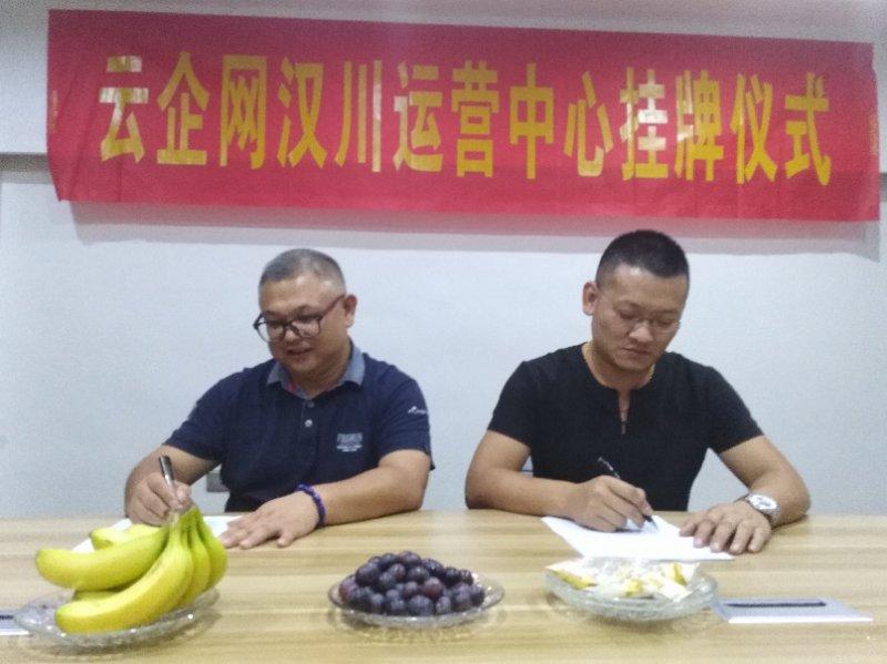 全媒体品牌利器进驻汉川 云企网汉川运营中心启动