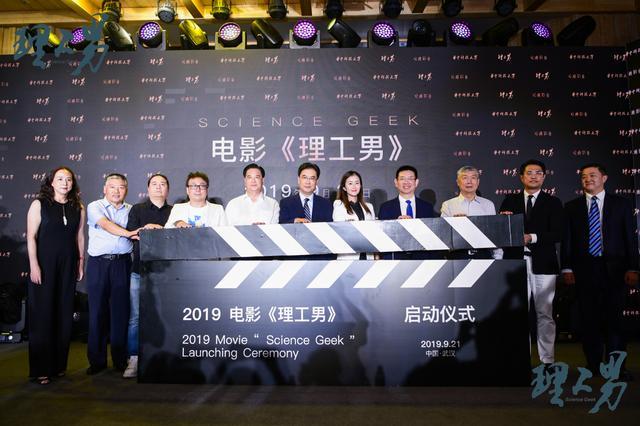 电影《理工男》在华中科技大学举行启动仪式,于2020年上半年开拍