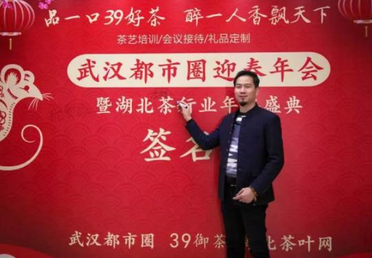 武汉都市圈迎春年会暨湖北茶行业年终盛典隆重召开