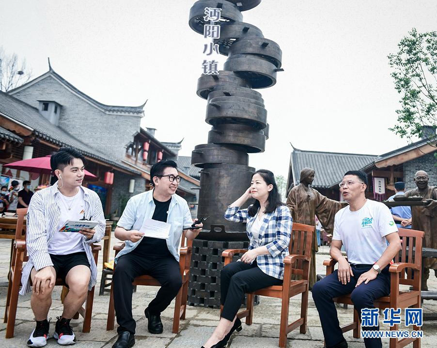 鄂旅投文旅小镇旅游节启动 通过网络推介湖北小镇风光