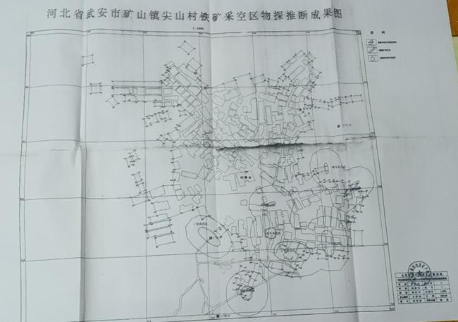铁矿违规开采致200多户村民的房屋成危房