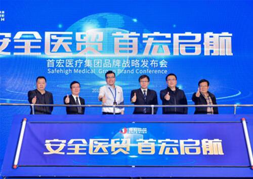 首宏医疗控股集团:深耕医贸领域,领航行业发展