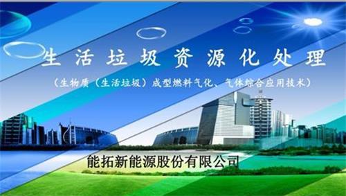 广西能拓新能源致力环境改造打造环保新型产业链